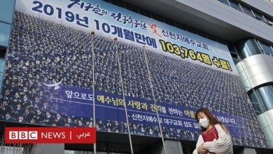 Photo of فيروس كورونا: ما علاقة كنيسة شينتشونجي بانتشار المرض في كوريا الجنوبية؟