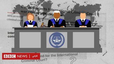 Photo of هل تؤدي المحكمة الجنائية الدولية المطلوب منها؟