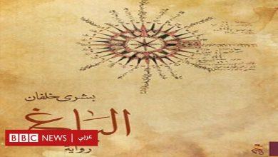 "Photo of عالم الكتب: ""الباغ"" رواية عن تاريخ عُمان المسكوت عنه"