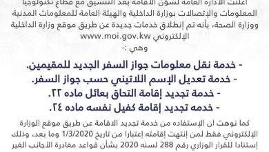Photo of وزارة الداخلية: انطلاق خدمات جديدة عن طريق موقع الوزارة الإلكتروني
