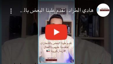 Photo of ومضة وطنية: تقدم علينا البعض بالشعارات فتقدمنا عليهم بالأفعال