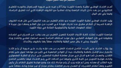 Photo of اتحاد طلبة الكويت: التعليم الإلكتروني في ظل الظروف الراهنة أصبح ضرورة