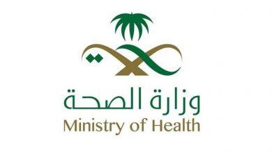 Photo of الصحة السعودية: 5 وفيات و382 إصابة جديدة بكورونا
