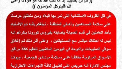 Photo of تعاونية الصليبخات والدوحة توضح سبب إغلاق السوق المركزي في اليو..