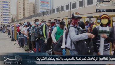 Photo of مخالفون لقانون الإقامة تعرضنا للنصب والله يحفظ الكويت