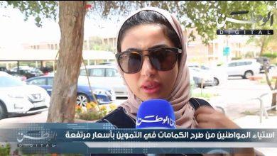 Photo of استياء المواطنين من طرح الكمامات في التموين بأسعار مرتفعة