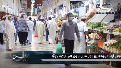 Photo of تباين آراء المواطنين حول فتح سوق المباركية جزئيا