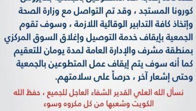 Photo of إغلاق السوق المركزي بمنطقة مشرف لإصابة أحد المتطوعين بالجمعية ..