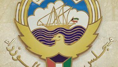 Photo of مجلس الوزراء الكويتي يمدد تعليق العمل في مؤسسات الدولة حتى 28 مايو واعتبارها راحة