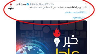 Photo of تأكيدا لما انفردت الأنباء بنشره   جريدة الأنباء