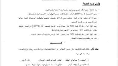 Photo of الصحة: لجنة للإشراف على تجهيز المحاجر