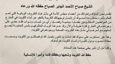 Photo of 17 نائبا يرفعون مناشدة لصاحب السمو | جريدة الأنباء