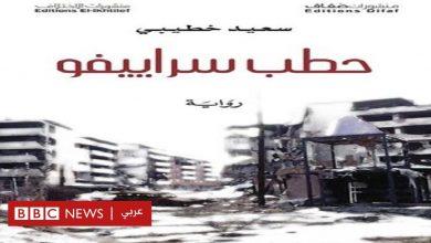 "Photo of عالم الكتب: ""حطب سراييفو"" رواية عن مآلات الحرب والبشر"