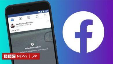 Photo of فيروس كورونا: فايسبوك يعدّل سياسته بشأن المعلومات المضللة بعد تقرير يدينه