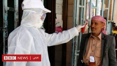 Photo of فيروس كورونا: الحرب ضد الوباء في اليمن قد تكون أشدّ ضراوة