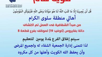Photo of تعاونية سلوى: إصابة موظف بفرع قطعة 8 بفيروس كورونا وإغلاقه يومين للتعقيم