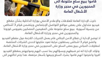 Photo of ضبط آسيويين قاموا ببيع سلع متنوعة إلى المحجورين في محجر وزارة ..