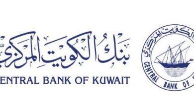 Photo of بنك الكویت المركزي يؤكد حرصه المطلق على مكافحة غسل الأموال