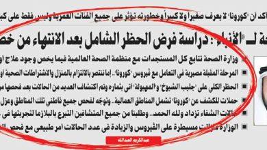 Photo of الحظر الشامل إلى الواجهة مجددا   جريدة الأنباء