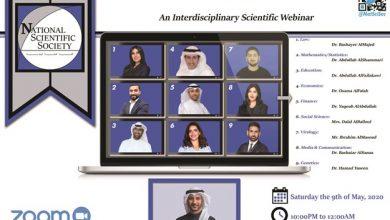 Photo of بالفيديو الجمعية العلمية الوطنية | جريدة الأنباء