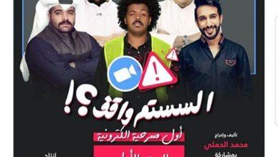 Photo of السستم واقف أول مسرحية كويتية | جريدة الأنباء