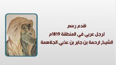 Photo of أقدم رسم لرجل عربي في المنطقة 1819م .. الشيخ ارحمة الجلاهمة