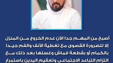 Photo of الوزراء: عدم الخروج من المنزل إلا للضرورة القصوى