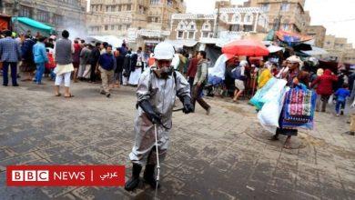 "Photo of فيروس كورونا: اليمن يحبس أنفاسه تحسبا لأزمة ""لا تُوصف"""