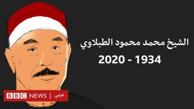 """Photo of محمد محمود الطبلاوي: رحيل """"آخر عمالقة قراءة القرآن"""""""