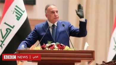 Photo of صحف عربية: مرحلة شائكة أمام الحكومة العراقية الجديدة برئاسة مصطفى الكاظمي