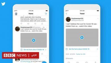 Photo of فيروس كورونا: تويتر يطبق إجراءات جديدة لمواجهة الأخبار المزيفة المتعلقة بالوباء