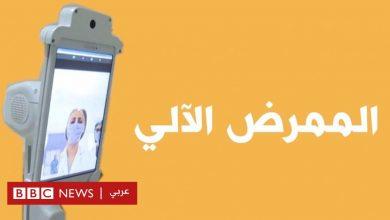 Photo of فيروس كورونا: روبوت ينضم لجهود محاربة الوباء في تونس