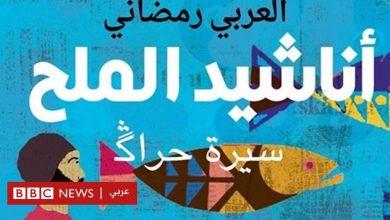 "Photo of عالم الكتب: ""سيرة حراق"" بين الحدود ومراكز الاحتجاز"