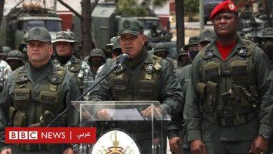 Photo of العقوبات على إيران: الجيش الفنزويلي يعتزم مرافقة ناقلات إيرانية تحمل نفطا لبلاده