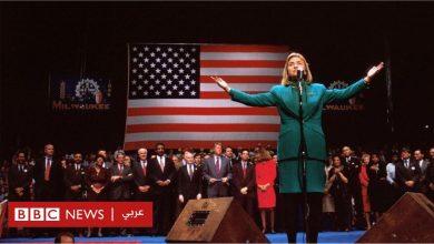 Photo of ماذا لو أن هيلاري كلينتون أصبحت رئيسة بدلا من ترامب؟