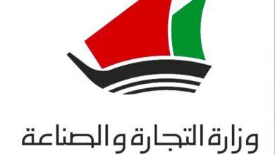 Photo of التجارة ترصد جمعية وسوقاً مركزياً للتأكد من انسيابية تسليم الم..