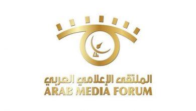 Photo of فعاليات الملتقى الإعلامي العربي الأول تنطلق السبت المقبل.. أون لاين