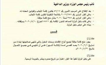 Photo of إقامة مؤقتة لجميع أنواع الإقامات   جريدة الأنباء