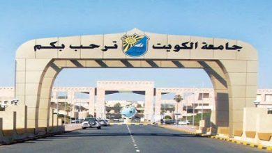 Photo of جامعة الكويت تدشن تطبيقا الكترونيا | جريدة الأنباء