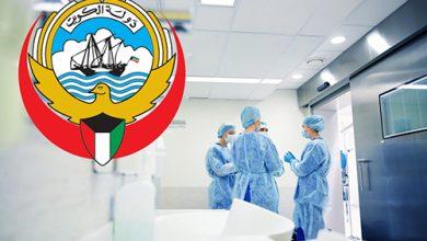 Photo of الصحة شفاء 1037 حالة جديدة من فيروس | جريدة الأنباء