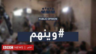 "Photo of عراقيون يطلقون حملة ""وينهم"" للمطالبة بالكشف عن مصير آلاف من ""المغيبين والمخفيين قسرا"""
