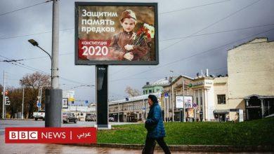 Photo of تغيير الدستور في روسيا: حملة مناصري بوتين في روسيا تستخدم صورا جِراء وأطفال ومحاربين قدماء