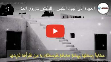 Photo of العودة إلى البيت الكبير .. تأليف الدكتور مرزوق العنزي