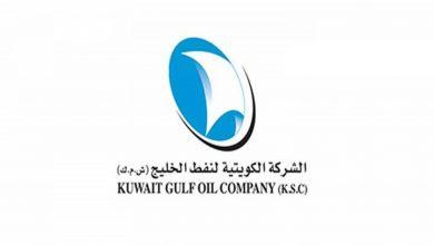 Photo of الكويتية لنفط الخليج: لا عوائق بالانتاج أو التصدير في منطقة عمليات الوفرة المشتركة