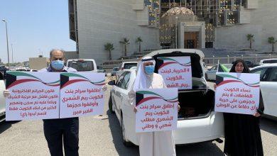 Photo of وقفة تضامنية مع ريم الشمري