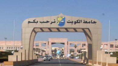 Photo of جامعة الكويت تدشن التصوير المرئي والسمعي للتجارب المختبرية بكلية العلوم