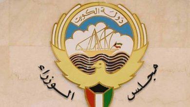 Photo of مجلس الوزراء خارطة طريق لتحسين التصنيف السيادي للكويت