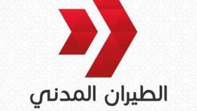 Photo of الطيران المدني مطار الكويت يستأنف تشغيل الرحلات التجارية غدًا