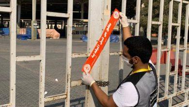 Photo of إغلاق سوق الجمعة بعد يوم من اعادة | جريدة الأنباء
