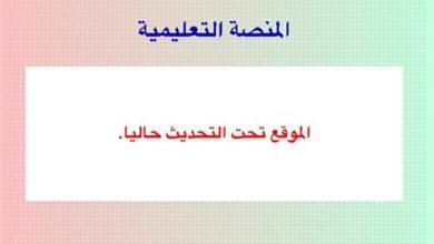 Photo of توقف المنصة التعليمية عن العمل وفشل   جريدة الأنباء